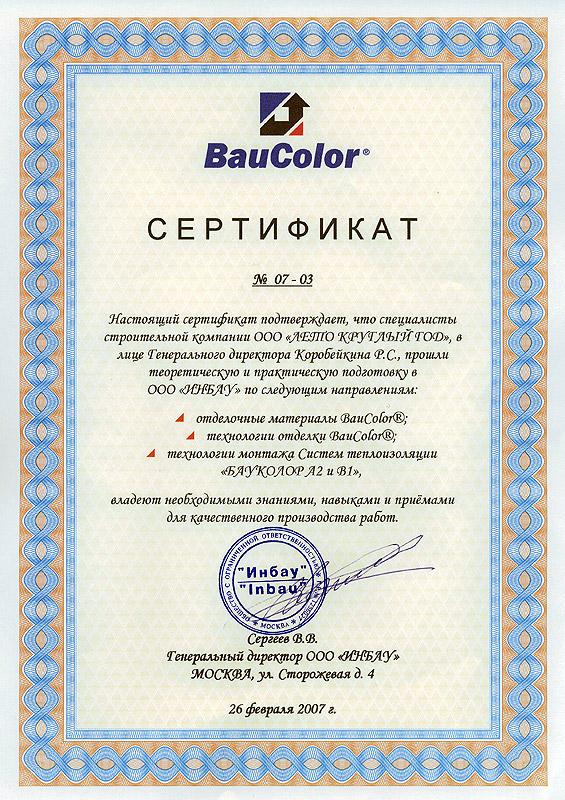 Сертификат baucolor