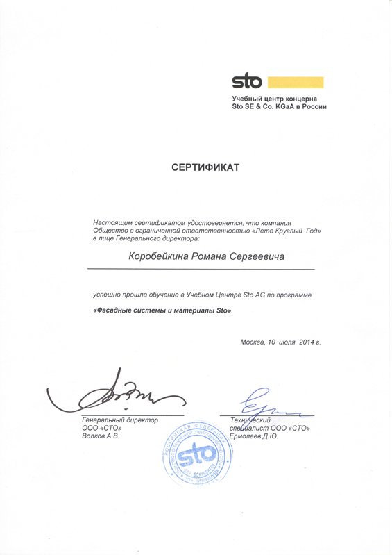 Сертификат STO