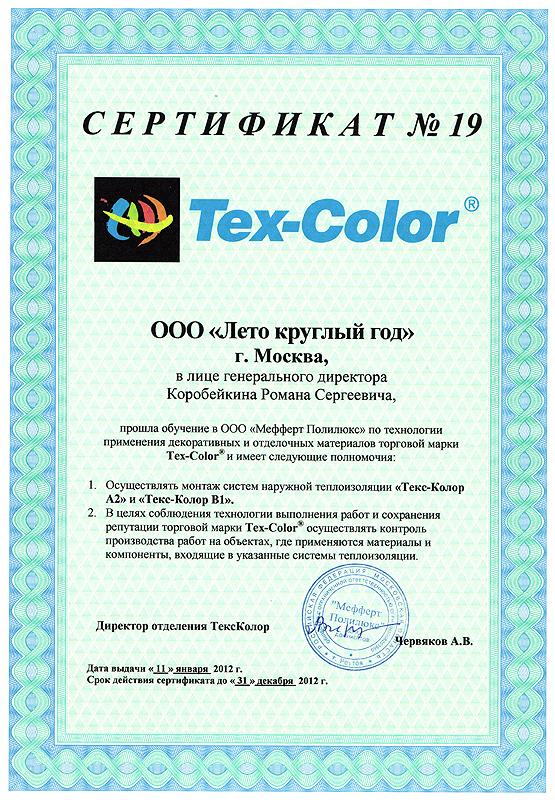 Сертификат texcolor